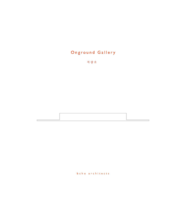 Onground Gallery. July. 2014